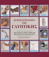 Εγκυκλοπαίδεια της Γλυπτικής