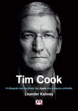 TIM COOK. Η ΙΔΙΟΦΥΙΑ ΠΟΥ ΑΝΕΒΑΣΕ ΤΗΝ APPLE ΣΤΟ ΕΠΟΜΕΝΟ ΕΠΙΠΕΔΟ