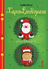 Χαρτοστολίσματα για τα Χριστούγεννα