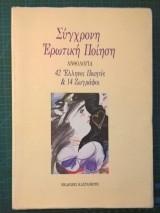 Σύγχρονη ερωτική ποίηση, Ανθολογία, 42 Έλληνες Ποιητές & 14 Ζωγράφοι