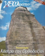 Γεωτρόπιο #314- Κάστρα της Ορθοδοξίας