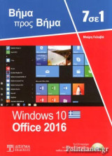 7 ΣΕ 1 WINDOWS 10 OFFICE 2016 (+CD)