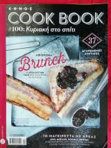 Cook Book - Κυριακή στο σπίτι - Αφιέρωμα Brunch
