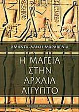 Η μαγεία στην αρχαία Αίγυπτο