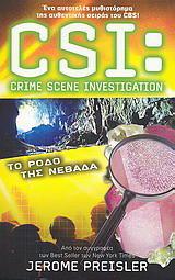 CSI: Crime Scene Investigation: Το ρόδο της Νεβάδα
