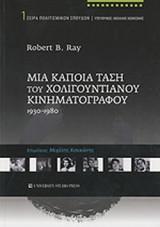 ΜΙΑ ΚΑΠΟΙΑ ΤΑΣΗ ΤΟΥ ΧΟΛΙΓΟΥΝΤΙΑΝΟΥ ΚΙΝΗΜΑΤΟΓΡΑΦΟΥ, 1930-1980
