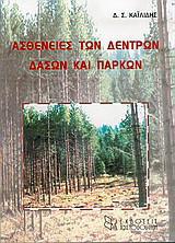 Ασθένειες των δέντρων, δασών και πάρκων