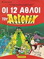Οι 12 άθλοι του asterix