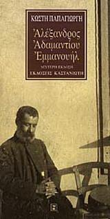 Αλέξανδρος Αδαμαντίου Εμμανουήλ