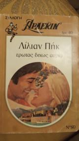 Έρωτας δίχως αύριο Άρλεκιν Συλλογή Νο 80