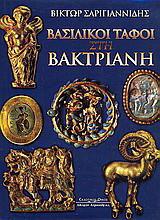 Βασιλικοί τάφοι στη Βακτριανή