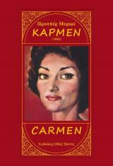 Κάρμεν