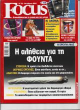 Focus τευχος 32 Οκτωβριος 2002