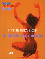 The Body shop: Το βιβλίο της ευεξίας