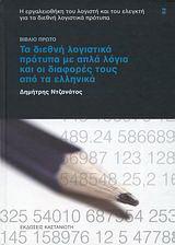 Τα διεθνή λογιστικά πρότυπα με απλά λόγια και οι διαφορές τους από τα ελληνικά