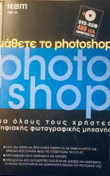 Μάθετε το photoshop