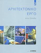 Αρχιτεκτονικό έργο στην Ελλάδα 2