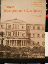 Στοιχεια δημοκρατικου πολιτευματος.γ.γυμνασιου 1983