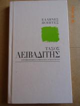 Έλληνες ποιητές, Τάσος Λειβαδίτης