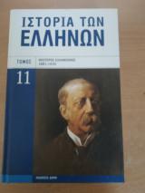 Ιστορία των Ελλήνων, Νεότερος Ελληνισμός 1881-1910
