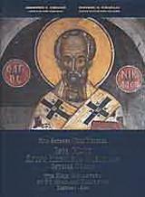 Ιερά Μονή Αγίου Νικολάου Αναπαυσά Μετεώρων