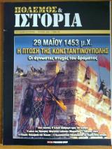 Πολεμος & ιστορια τευχος 204