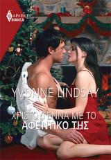 Χριστούγεννα με το Αφεντικό της - Bianca 1510