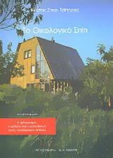 Το οικολογικό σπίτι