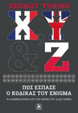 X, Y & Z - Πώς έσπασε ο κώδικας του Enigma