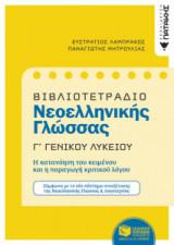 Βιβλιοτετράδιο Νεοελληνικής Γλώσσας Γ Γενικού Λυκείου