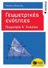 Γεωμετρικές ενότητες Α' Γενικού λυκείου