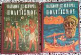Παγκόσμιος ιστορία πολιτισμού Α και Β