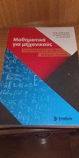 Μαθηματικά για Μηχανικούς