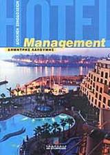 Διοίκηση ξενοδοχείων