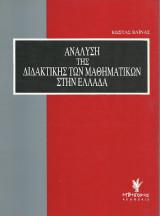 Ανάλυση της διδακτικής των μαθηματικών στην Ελλάδα
