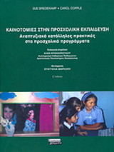Καινοτομίες στην προσχολική εκπαίδευση