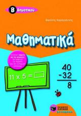Μαθηματικά Β΄ δημοτικού