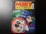 Μίκυ Μυστήριο #2