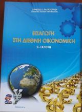 Εισαγωγή στη διεθνή οικονομική 2η έκδοση