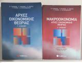 Αρχές Οικονομικής Θεωρίας και Μακροοικονομία (Α'+Β' τεύχος) Γ' Λυκείου
