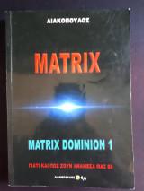 Γιατί και πως ζουν ανάμεσα μας - 69 Matrix Dominion 1
