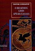 Ο πόλεμος στην αρχαία Ελλάδα