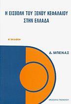 Η Εισβολή Του Ξένου Κεφαλαίου Στην Ελλάδα