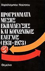 Προγράμματα  Μέσης Εκπαίδευσης Και Κοινωνικος Ελεγχος (1931-1973)