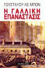 Η Γαλλική Επανάστασις