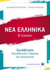 Νέα Ελληνικά Β' Λυκείου