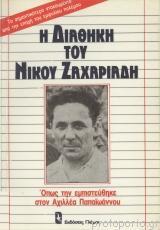 Η διαθήκη του Νίκου Ζαχαριάδη