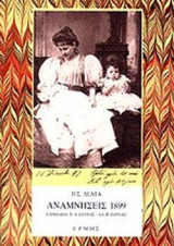 Αναμνήσεις 1899