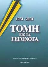 ΤΟΜΗ ΕΙΣ ΤΑ ΓΕΓΟΝΟΤΑ (1964-2004)