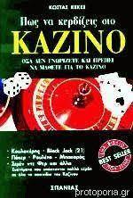 Πως να κερδίζεις στο καζίνο